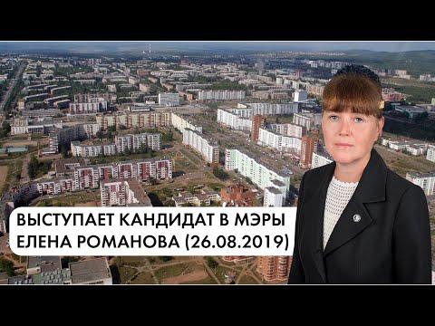 Выступает кандидат в мэры Братска Елена Романова (26.08.2019)