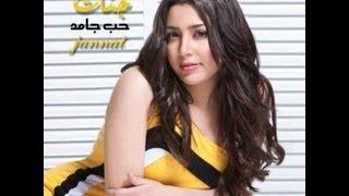 جنات _ حب جاامد 2013 ., jannat _ Hob gamd Lyrics