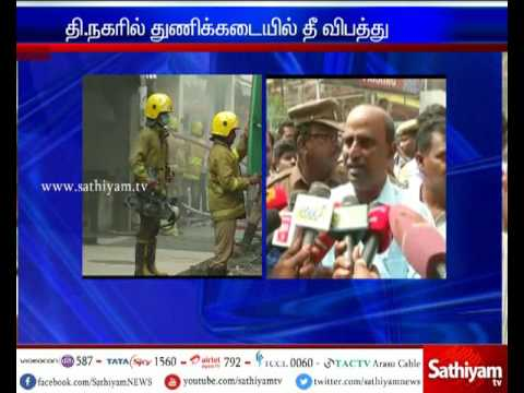 Fire in T.Nagar Textile Shop