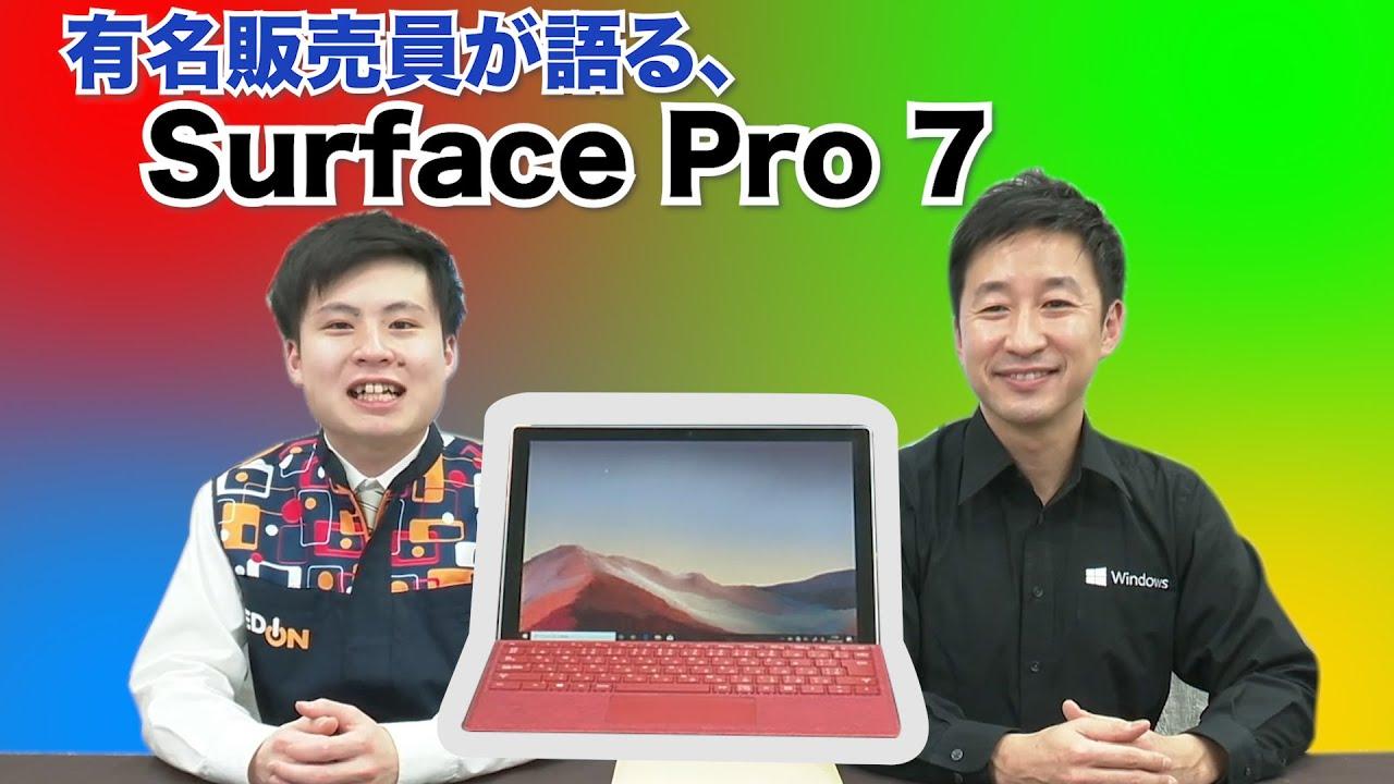 サーフェス 7 マイクロソフト プロ