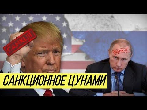 'Прямиком в ад': России предрекли разгромный эффект санкций США