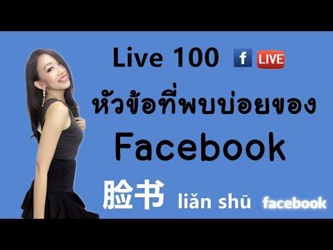 LIVE 100 เรียนภาษาจีน:หัวข้อที่พบบ่อยใน Facebook脸书 by PoppyYang
