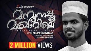 Mampurappoo Maqamile _ Tribute to AV Muhammad | ft. Firdhous Kaliyaroad @Mizmar Records