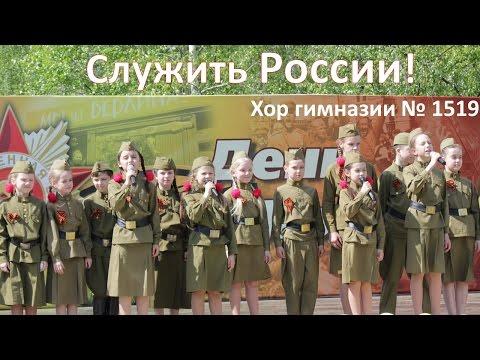 Служить России! Детский хор гимназии 1519