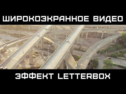 ШИРОКОЭКРАННОЕ ВИДЕО В Final Cut с помощью эффекта Letterbox или как сделать черные полосы в видео.