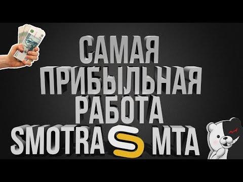 SMOTRA MTA | САМАЯ ПРИБЫЛЬНАЯ РАБОТА