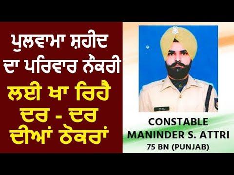 Dinanagar के शहीद Maninder Singh का परिवार को नौकरी नहीं दे रही Punjab Govt.