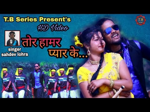 Tor Hamar Pyar ke// तोर हामर प्यार के//Singer - Sahadev Lohra//New theth nagpuri video song