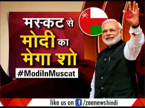 Mega diaspora event in Muscat: PM Modi gets ceremonial reception in Oman