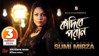 Sumi Mirza - Kadibe Poran | কাঁদিবে পরাণ | Bangla New Video Song 2018 | Sangeeta