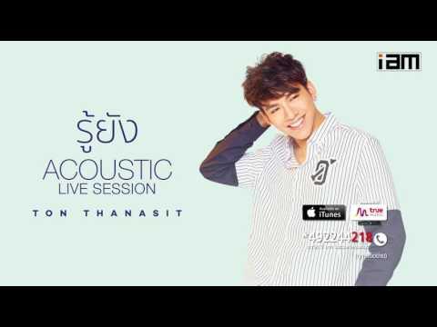 รู้ยัง - ต้น ธนษิต Acoustic Live Session [Official Audio]