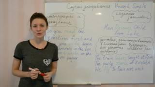 Употребление Present Simple. Английская грамматика. Видеоуроки Myefe.