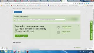 Як оплатити комунальні послуги через Приват24