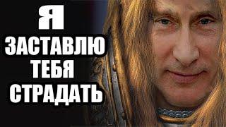Политика как Warcraft