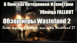 обзор игры Wasteland 2. Убийца Fallout. Мутанты, радиация, что могло быть вместо Fallout. ВППИ #3