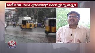 Weather Report Rains In Several Places At Hyderabad V6 News