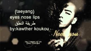 """BIG BANG taeyang """"eyes nose lips"""" karaoke + طريقة النطق"""