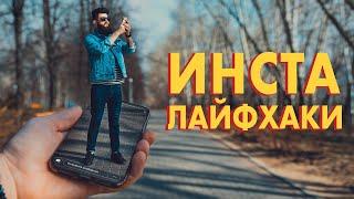 Секреты Сториз БЕЗ ПРИЛОЖЕНИЙ // Лайфхаки Instagram Stories