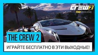 THE CREW 2: Выходные бесплатной игры в декабре - трейлер | Ubisoft