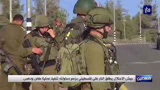جيش الاحتلال يطلق النار على فلسطيني بزعم محاولته تنفيذ عملية طعن ودهس - (17-11-2017)