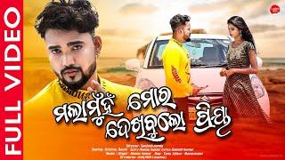 Mala Muhan mora Dekhibu Lo New Sad Music Video    Manas Kumar