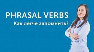 фразовые глаголы | ЛАЙФХАК как запомнить  | Как и что учить?
