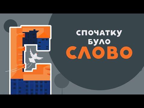 СПОЧАТКУ БУЛО СЛОВО. 25 серія «Книга-мандрівка. Україна».