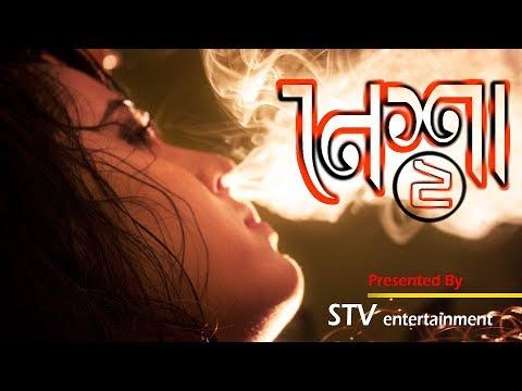 Nesha 2 ।  Bangla Actions Short Film । নেশা । STV