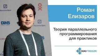 Роман Елизаров — Теория параллельного программирования для практиков