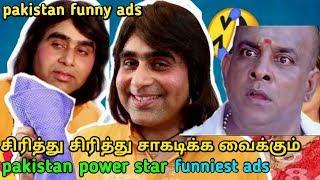 pakistan funniest ads  tamil  tubelight mind