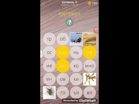 Игра 380 фото,  3 уровень ответы.