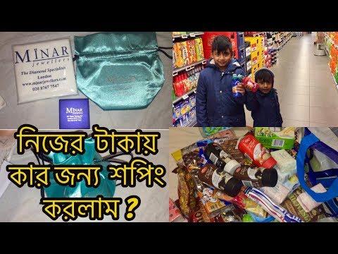 নিজের টাকায় কার জন্য শপিং করলাম ? /বাংলাদেশি ব্লগ / bangladeshi mom vlog /bangladeshi vlogger