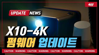 [속보] 뷰소닉 X10-4K 빔프로젝터 펌웨어 업데이트…
