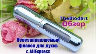 Перезаправляемый флакон для духов с Китая (Aliexpress).Refillable Perfume Bottles from Aliexpress