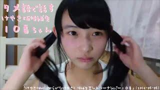 けやき坂46(ひらがなけやき)候補生エントリーナンバー10番」(2016-0...