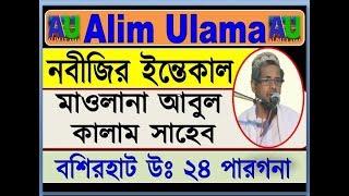 Moha Nobi Hazrat Muhammad (s/a:)er Intekal....Maolana Abul Kalam Saheb