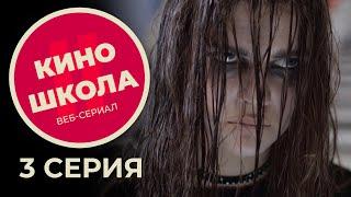 "веб-сериал # КИНОШКОЛА 1 сезон 3 серия ""Звонок"""