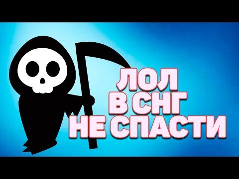 ЛОЛ В СНГ НИЧЕГО НЕ СПАСЕТ