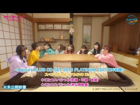 【試聴動画】Aqours CLUB CD SET 2019 PLATINUM EDITION 試聴動画第2弾
