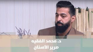 """د. محمد الفقيه -  """"صرير الأسنان"""" يحدث أثناء النوم وعلاجه ممكن"""