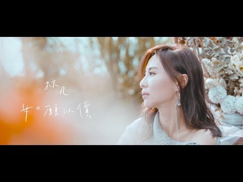 林凡 Freya Lim 《如願以償 Granted》Official Music Video