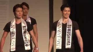 2017ミスター・ジャパン選考会トップ10の発表です。