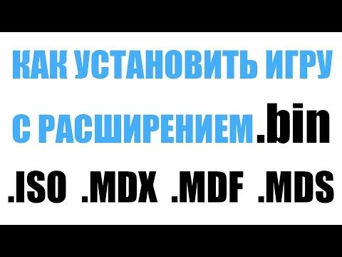 Как установить игру с расширением BIN, MDF, MDS, ISO, MDX. Чем открыть игру?
