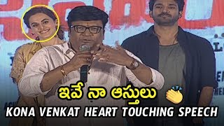 Kona Venkat Heart Touching Speech At Neevevaro Movie Event | Aadhi Pinnisetty | Taapsee | NewsQube