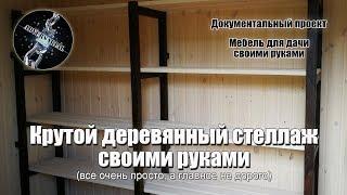 простой и надежный деревянный стеллаж своими руками. Два варианта