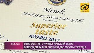 Минский завод виноградных вин получил две золотые звезды на конкурсе Superior Taste Award