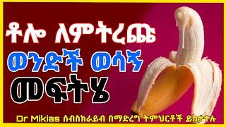 Ethiopia|| ቶሎ ለምትረጩ ወንዶች ወሳኝ መፍትሄ | Dr Habesha Info | Dr Sofonias Sofi | Dr Addis | Dr Yared
