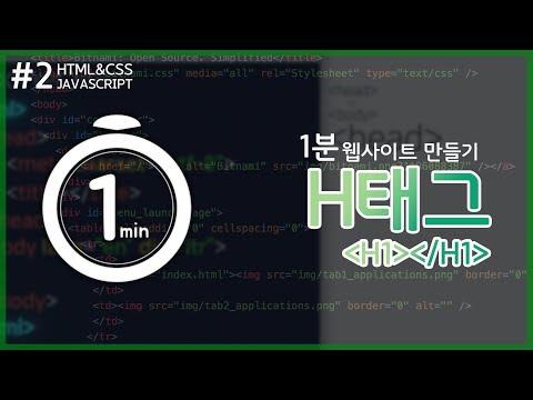 #2) 1분 웹 사이트 만들기! HTML강좌 [H태그(H tag)] | 기본의정석