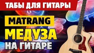 Как играть MATRANG – Медуза? Кавер на гитаре.Табы (разбор) и аккорды +караоке