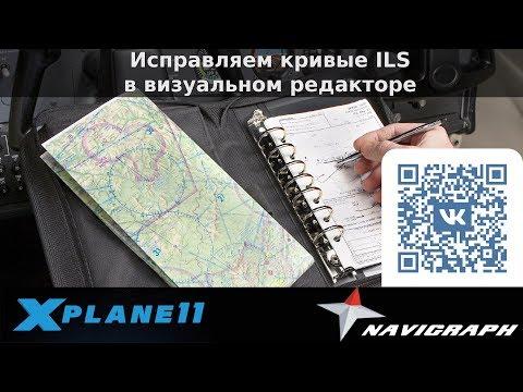 X-Plane 11 - Исправляем кривые ILS в визуальном редакторе